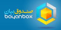 Bayanbox.ir صندوق بیان