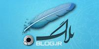Blog.ir بلاگ، رسانه متخصصین و اهل قلم